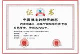 中国标准创新贡献奖-龙8