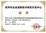 市研发中心证书